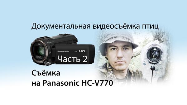 Документальная видеосъемка на Panasonic 770