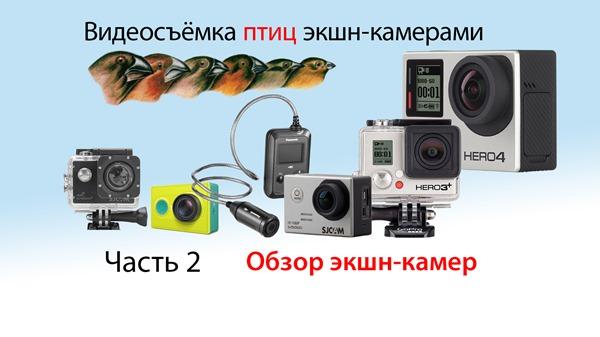 Обзор экшн-камер