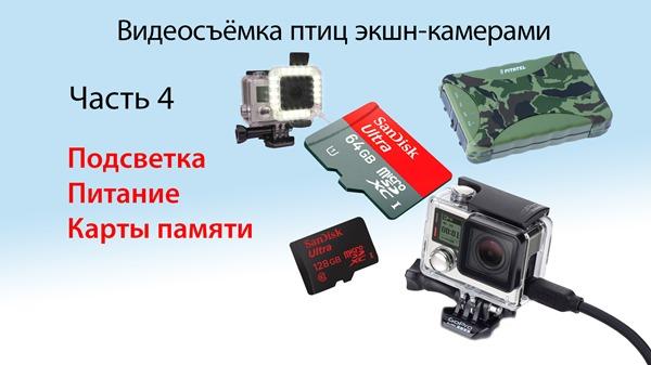 Экшн-камеры - ПодсветкаПитаниеКарты