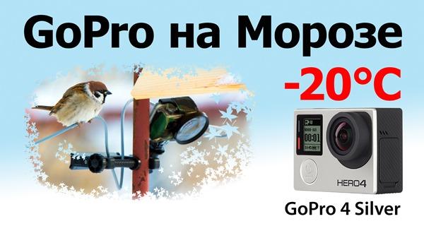 Мороз-и-GoPro4K