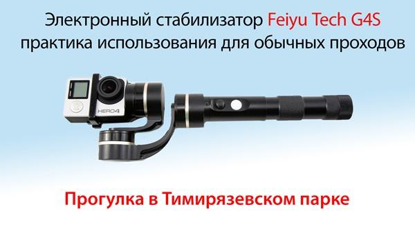 Электронный стабилизатор Feiyu Tech G4S