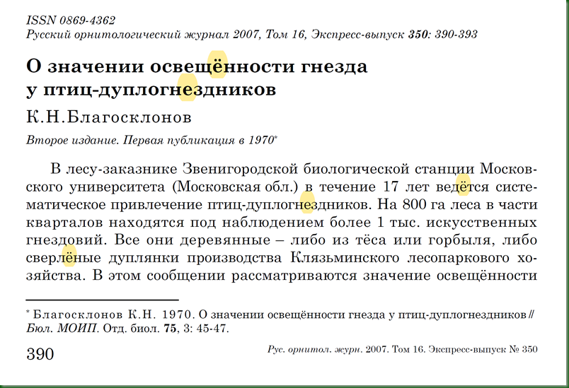 РОЖ350Дуплогнездник