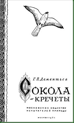 Сокола-кречеты