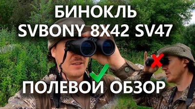 2020-07-29-Бинокль-Обзор