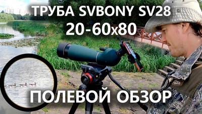 2020-08-20-SVBONY-SV28-ТРУБА