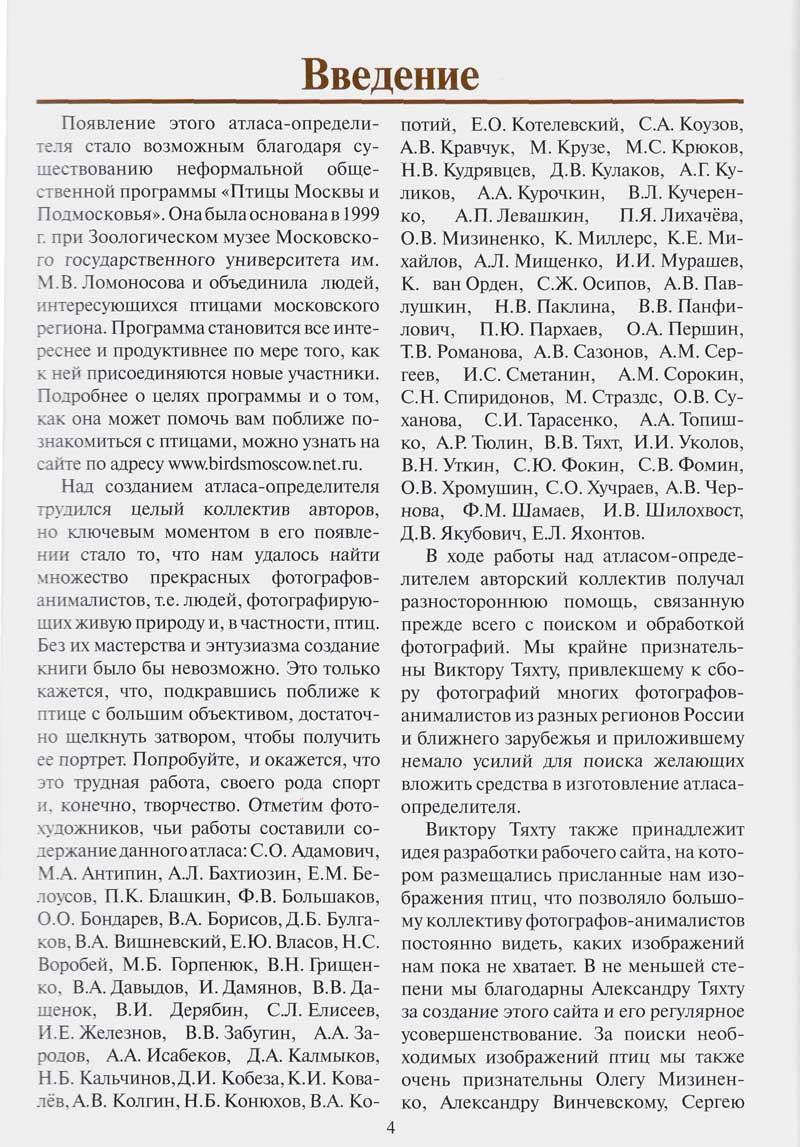 Части россии атлас определитель